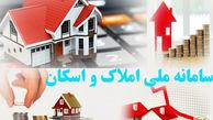 آخرین مهلت جلوگیری از قطع یارانه خانوارها