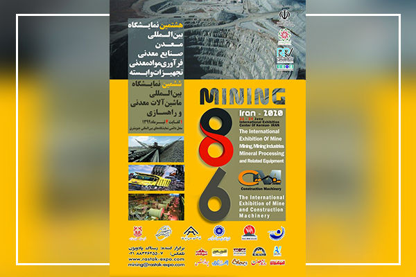 کرمان؛ میزبان بزرگترین رویداد معدنی کشور