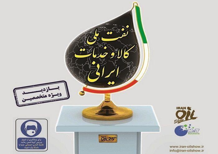 جزییات برگزاری iran oil show سال ۹۹