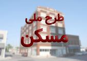 خبر خوش برای متقاضیان مسکن ملی