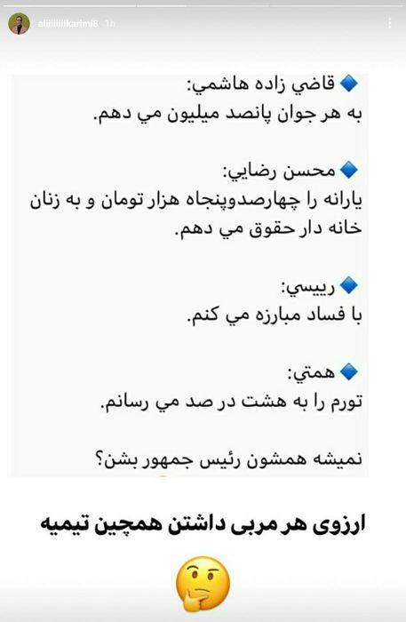 واکنش جالب علی کریمی به مناظره کاندیدای انتخابات!
