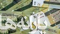 جزئیاتی از مبلغ پرداختی های  یارانه و کمک های معیشتی