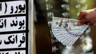 قیمت جدید ارز در صرافی ملی (۹۹/۰۴/۱۹)
