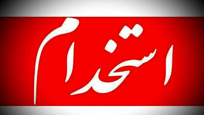 استخدام ۳ عنوان شغلی در تهران + جزییات جذب نیرو