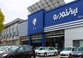 ثبتنام در قرعهکشی ایران خودرو و سایپا تمدید میشود؟