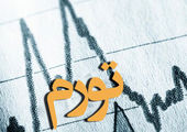 تشریح اقدامات بانک مرکزی در جلسه هیات دولت / فیلم