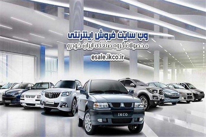 جزئیات ثبت نام در طرح جدید پیش فروش محصولات ایران خودرو