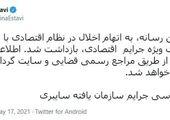 کفتار ۷۰ ساله تهران بازهم به زندان رفت / فیلم