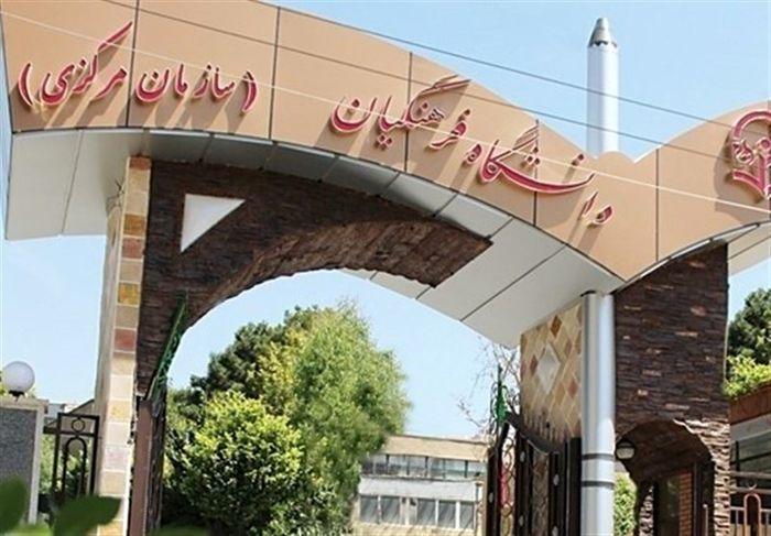 خبر خوش برای متقاضیان دانشگاه فرهنگیان