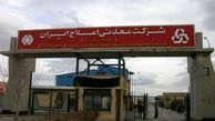 شرکت معدنی املاح ایران مزایده برگزار می کند