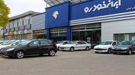 فوری / پیش فروش جدید ایران خودرو ویژه عید فطر