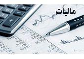 مهلت اظهارنامه مالیاتی تمدید می شود؟