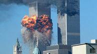 کنگره امریکا نقش ریاض در حملات ۱۱ سپتامبر را افشا میکند