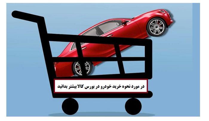 جزییات عرضه خودرو در بورس کالا