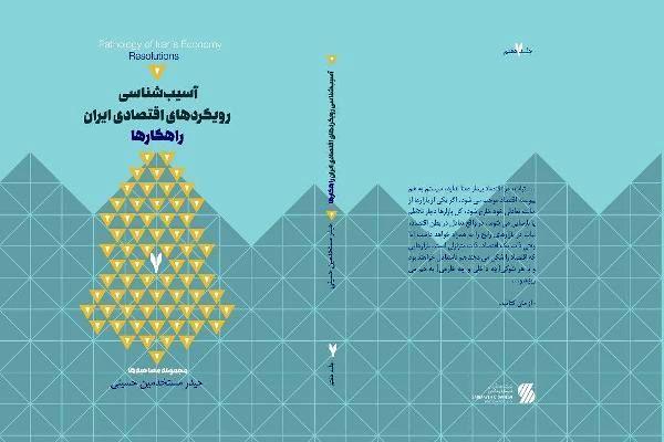 کالبدشکافی دردها و درمانهای اقتصاد ایران در یک کتاب