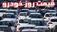 قیمت خودرو ایرانی 30 مرداد   جدول قیمت خودرو