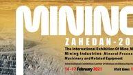 زاهدان میزبان نمایشگاه معدن و صنایع معدنی