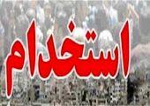 هشدار هلدینگ خلیج فارس درباره کلاهبرداری استخدامی