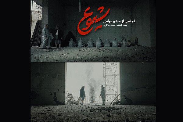 """واکنش کارگردان فیلم کوتاه """"شیوع """"به صحبت منتقدان"""
