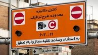 اجرای طرح ترافیک تا کی ادامه دارد؟