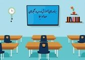 خاک بیتوجهی روی سند تحول آموزش و پرورش