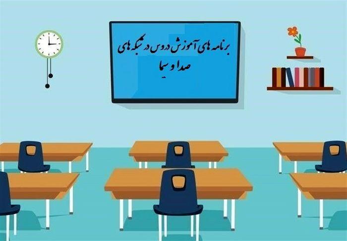برنامه معلمان تلویزیونی برای فردا (۱۲ مهر ۹۹)