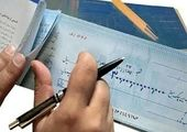 اجرای رسمی قانون جدید صدور چک به تعویق افتاد