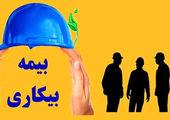 اعلام شرایط معافیت از پرداخت حق بیمه کارفرمایان