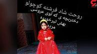 دختر بچه ۳ ساله قربانی رسم غلط عروسی!