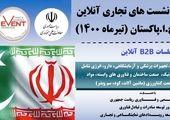 معرفی ظرفیت های صادراتی ایران در نمایشگاه سوریه