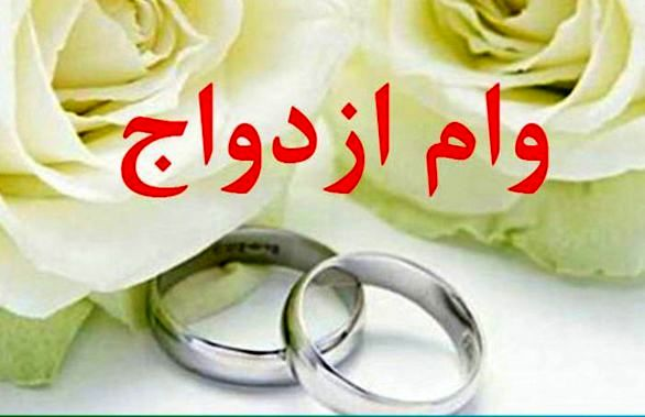مراحل دریافت وام ازدواج صد میلیون تومانی/فیلم