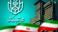 بیانیه مهم وزارت کشور درباره آغاز فرایند انتخابات