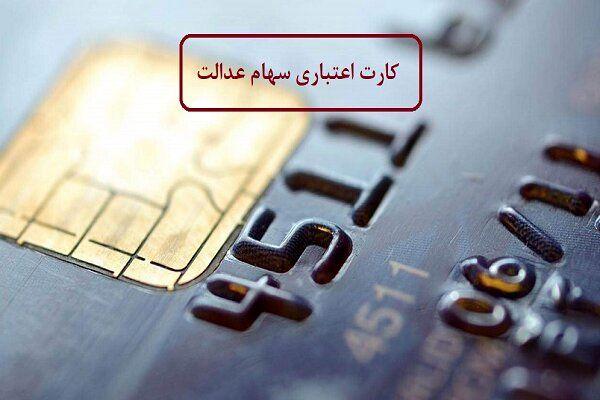 فوری/ جزئیات بسیار مهم پرداخت کارت اعتباری ۷ میلیون تومانی