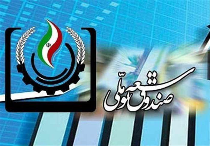 شیوهنامه اجرایی صندوق توسعه ملی تصویب شد