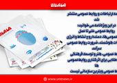 ویژه نامه نمایشگاه بین المللی متافوند تبریز منتشر شد + دانلود رایگان