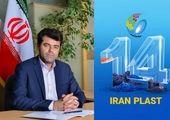چهاردهمین رویداد ایران پلاست آغاز به کار کرد