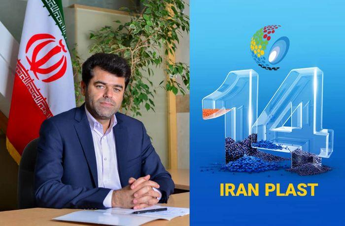 همه چیز درباره رویداد ایران پلاست ۹۹
